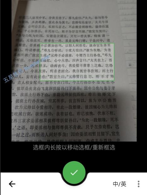 扫码录入、OCR识别、云备份、书籍管理软件:书伴