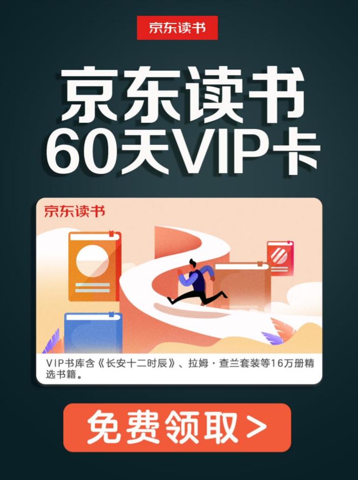 免费领取60天京东读书VIP会员