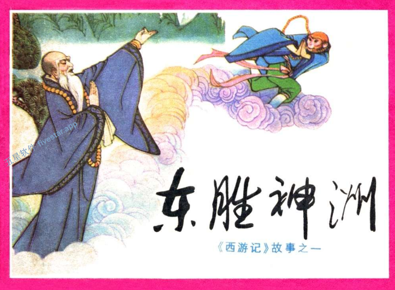 【 PDF】各版本西游记连环画大全