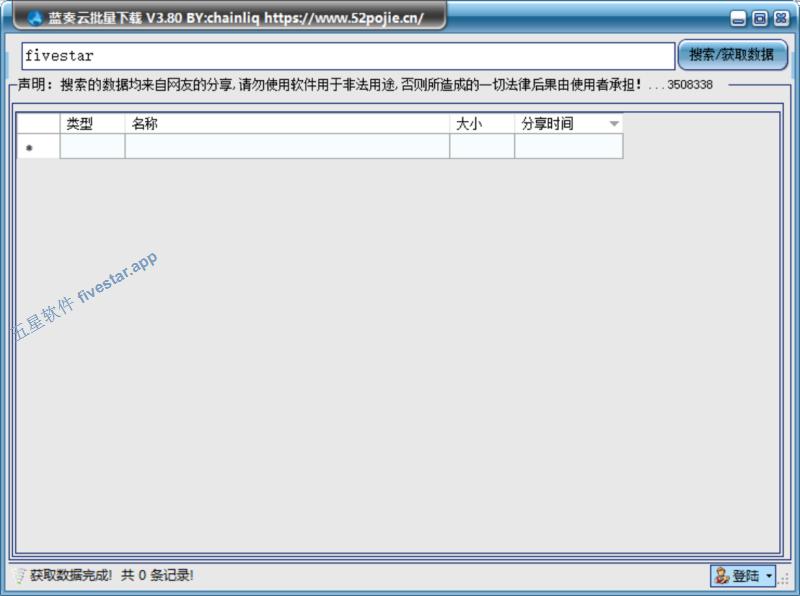 蓝奏云传输工具:上传,批量下载,搜索