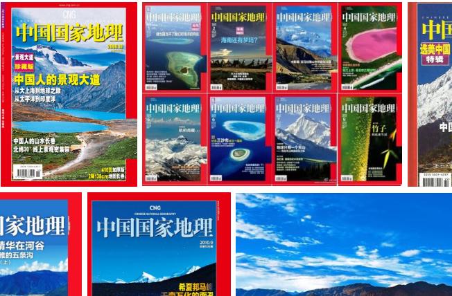 《中国国家地理杂志》2003年-2019年全部期刊,可单独下载