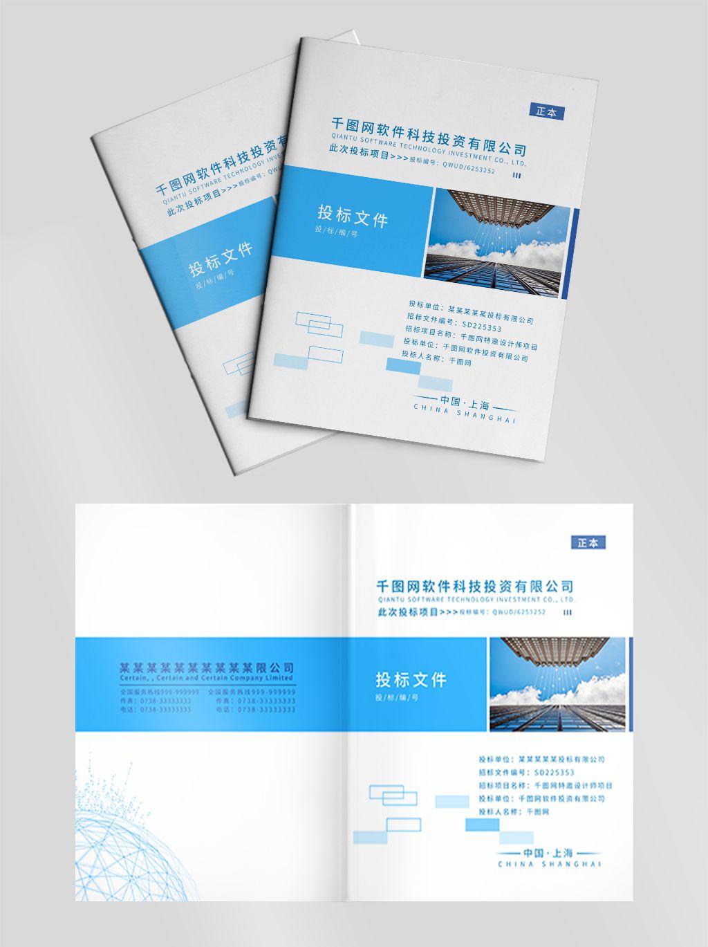 蓝色教育类标书封面PSD