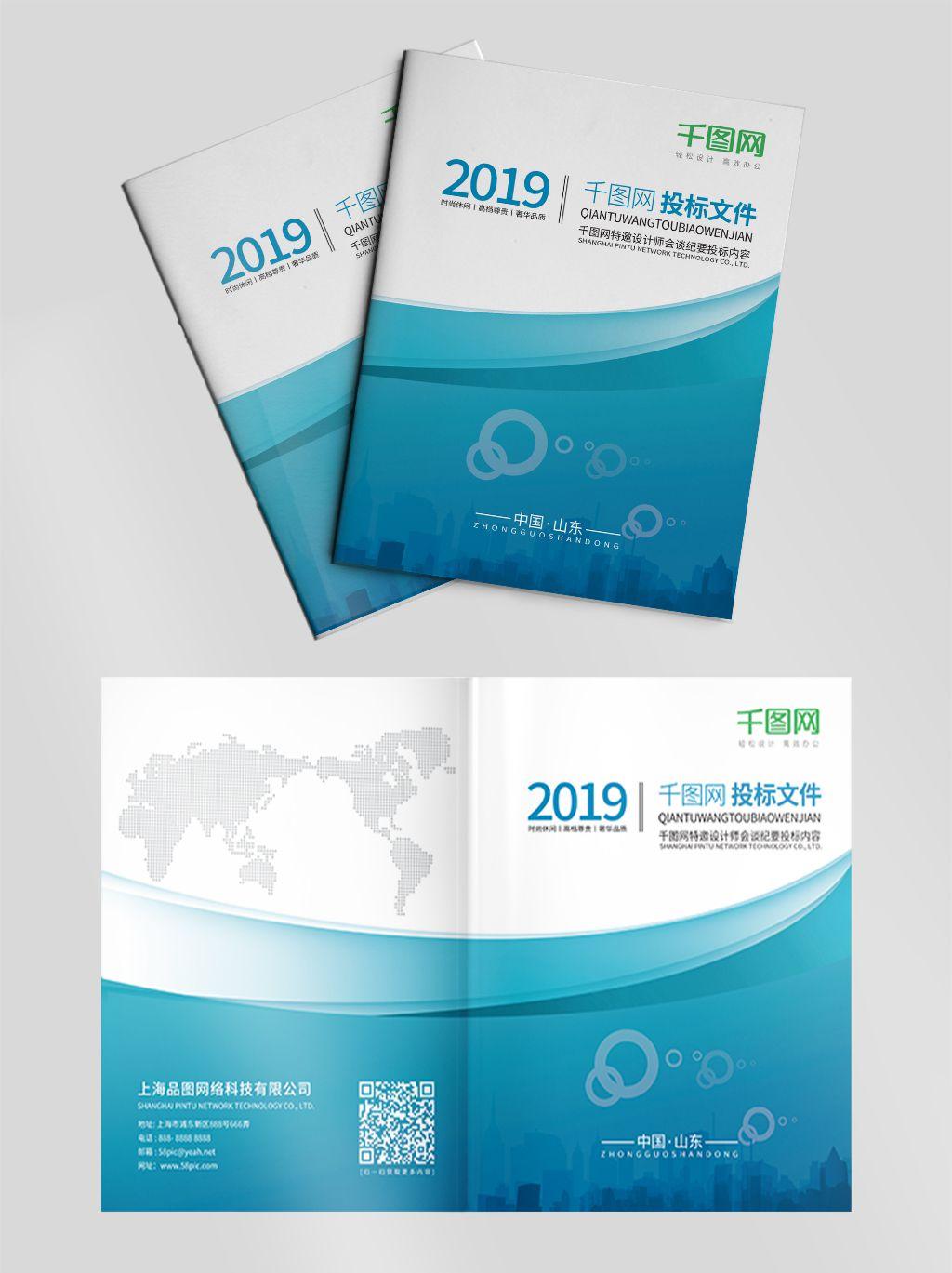 蓝色大气投标文件封面设计