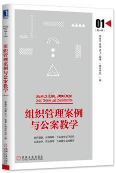 组织管理案例与公案教学(第一季) PDF电子版