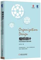 组织设计:实现组织价值的规律(精装) PDF 电子版