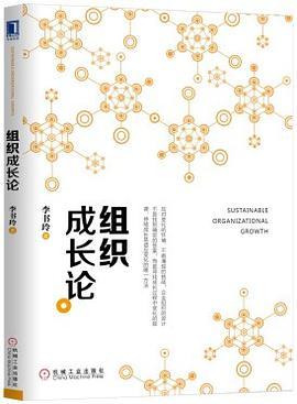 组织成长论 PDF 电子版
