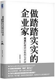 做踏踏实实的企业家:周其仁随访以色列七夕谈(精装) PDF 电子版