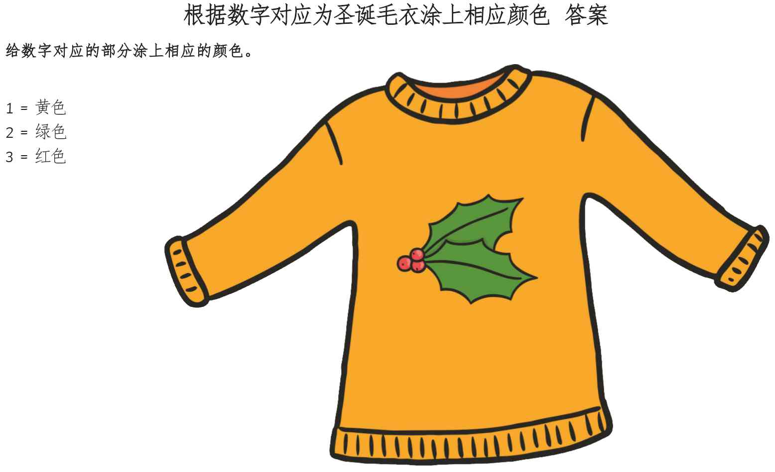Twinkl-小学高年级-艺术-圣诞毛衣主题练习集