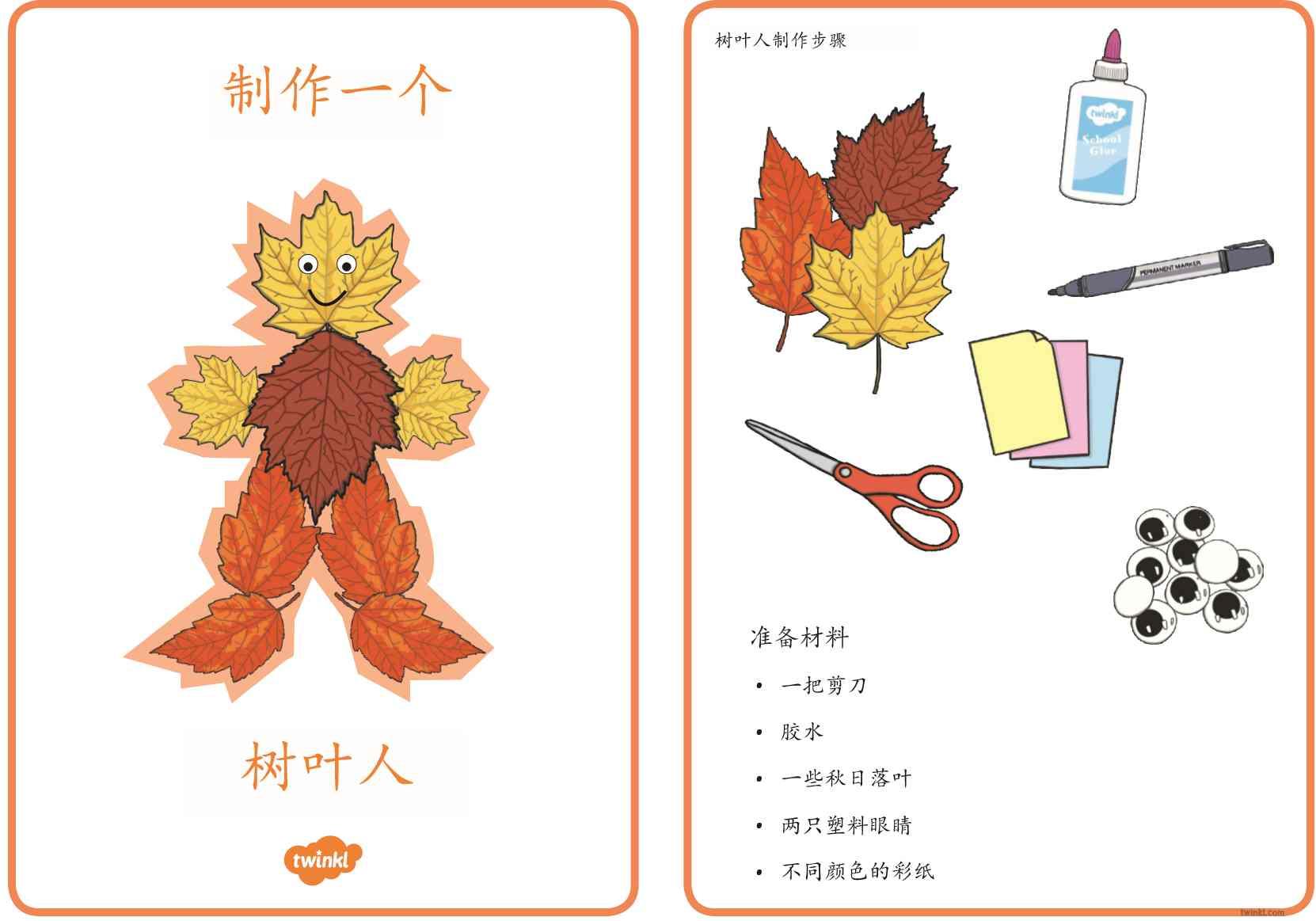 Twinkl-小学高年级-艺术-制作树叶人手工