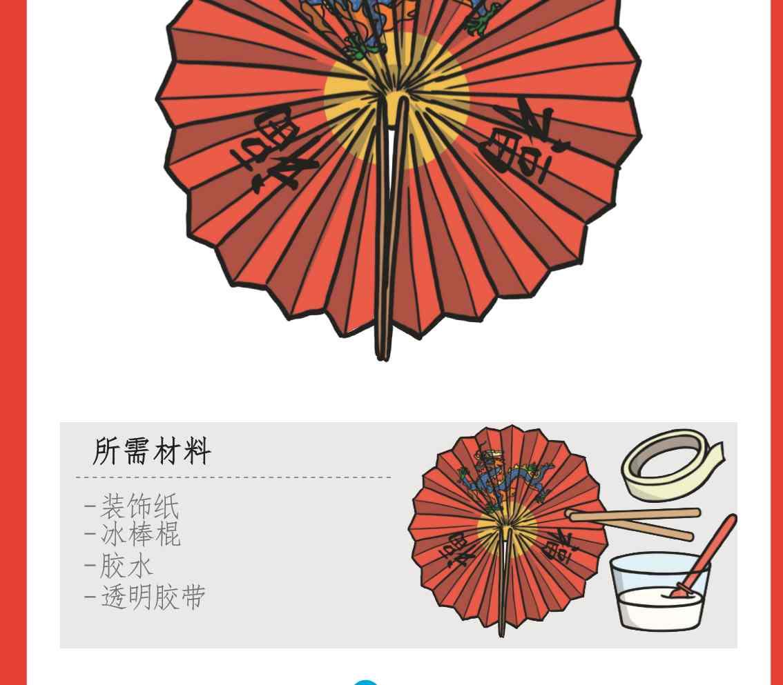 Twinkl-小学高年级-艺术-中国折扇手工制作说明