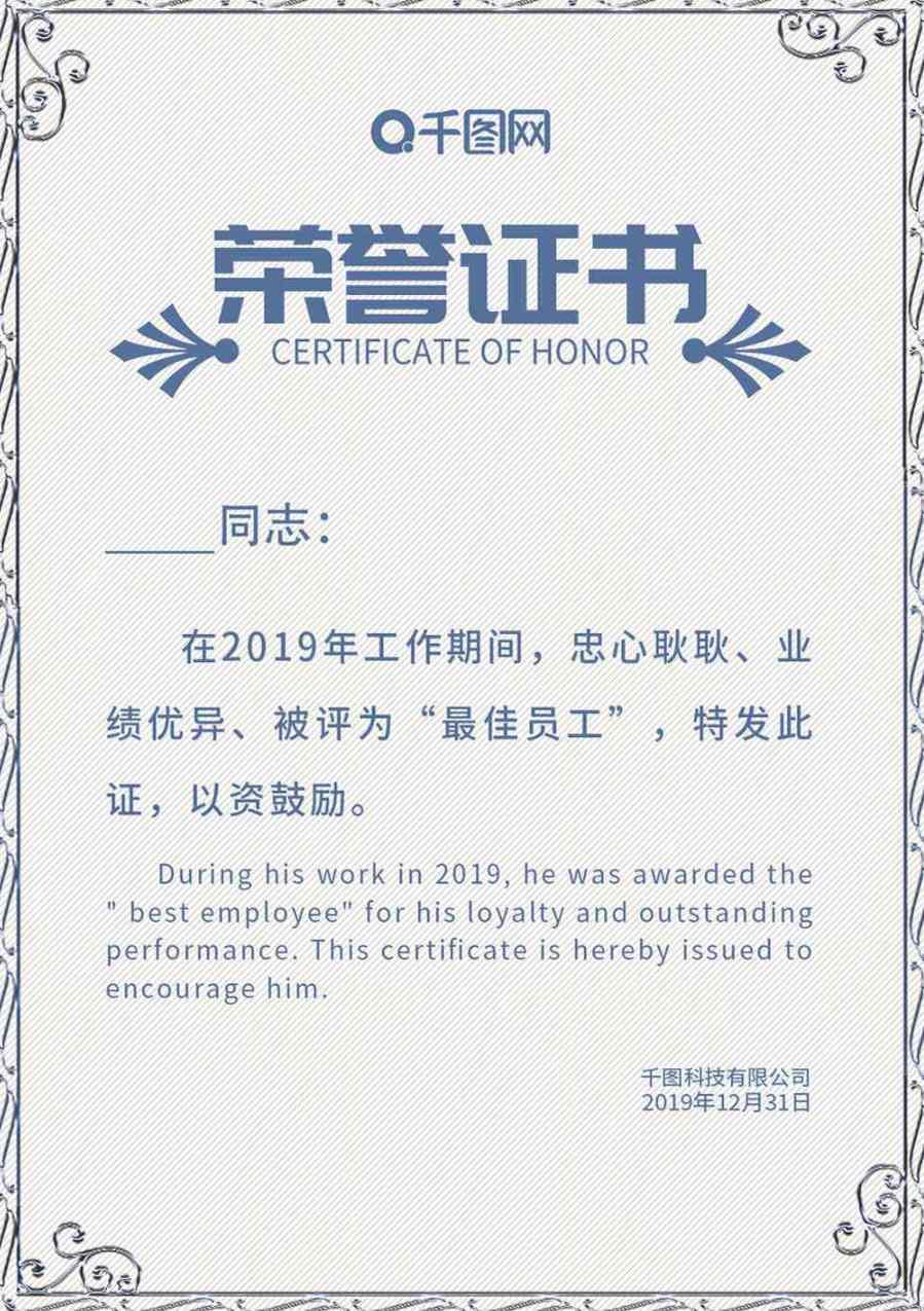 荣誉证书奖状模板 PSD