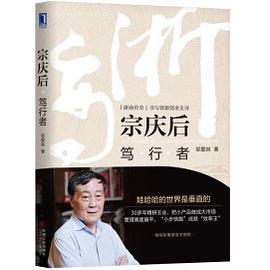 宗庆后:笃行者 PDF 电子版