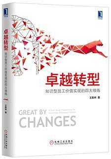 卓越转型:知识型员工价值实现的四大修炼 PDF 电子版