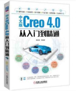 中文版Creo4.0从入门到精通 PDF 电子版