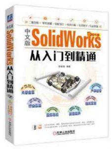 中文版SolidWorks 2018从入门到精通 PDF 电子版