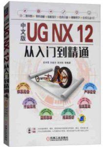 中文版UG NX 12从入门到精通 PDF 电子版