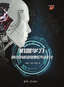 机器学习:算法背后的理论与优化 PDF电子版