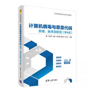 计算机病毒与恶意代码——原理、技术及防范(第4版) PDF电子版