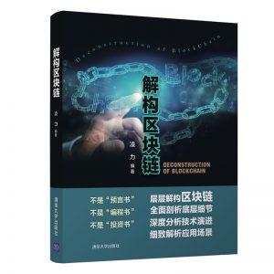 解构区块链 PDF电子版