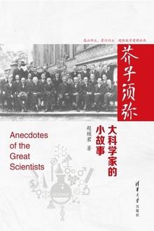 芥子须弥:大科学家的小故事 PDF电子版