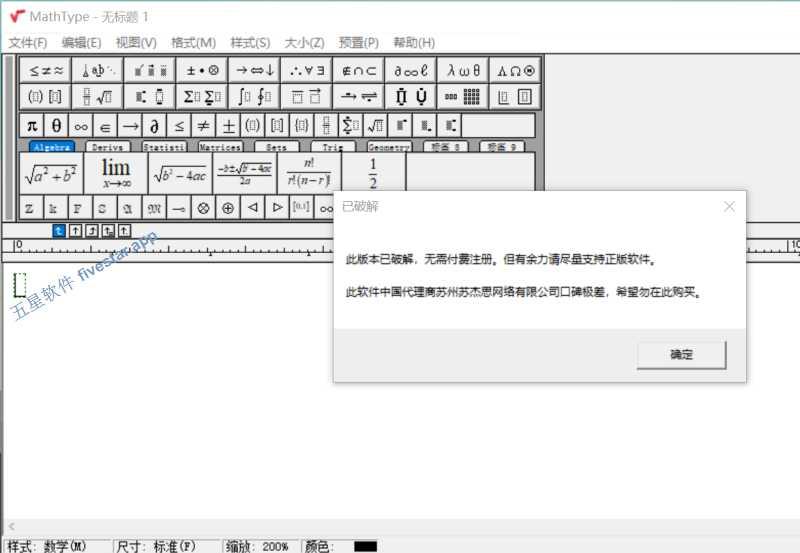 公式编辑器 Mathtype 7.0 破解版