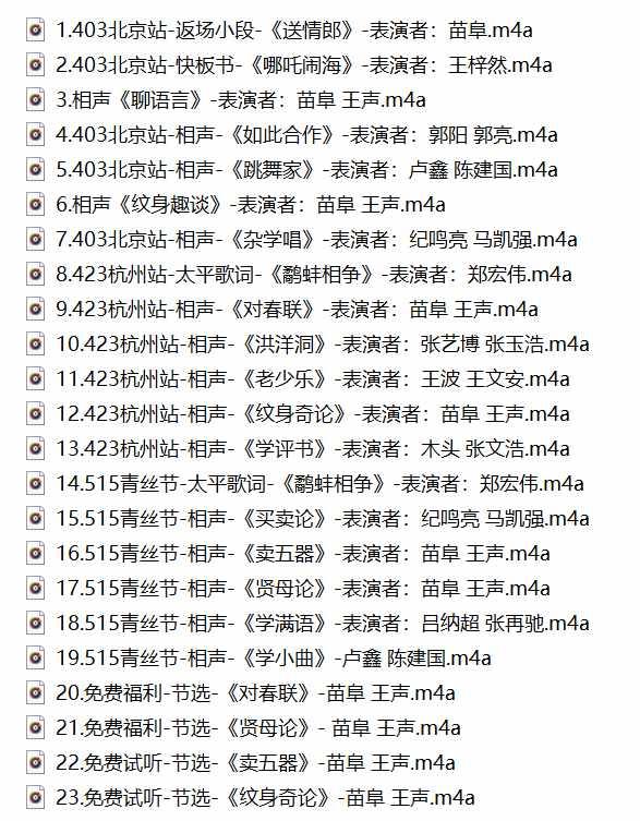 喜马拉雅VIP资源:2016苗阜王声青曲社相声全国巡演(第二季)