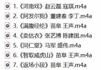 """喜马拉雅VIP资源:青曲社2018苗阜王声""""一哏一笑""""暑期大乐逗"""