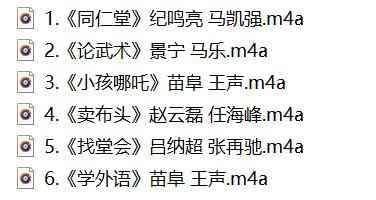 """喜马拉雅VIP资源:青曲社2019""""大周天""""巡演北京场 音频下载"""