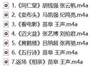 """喜马拉雅VIP资源:青曲社2019""""大周天""""巡演上海场 音频下载"""