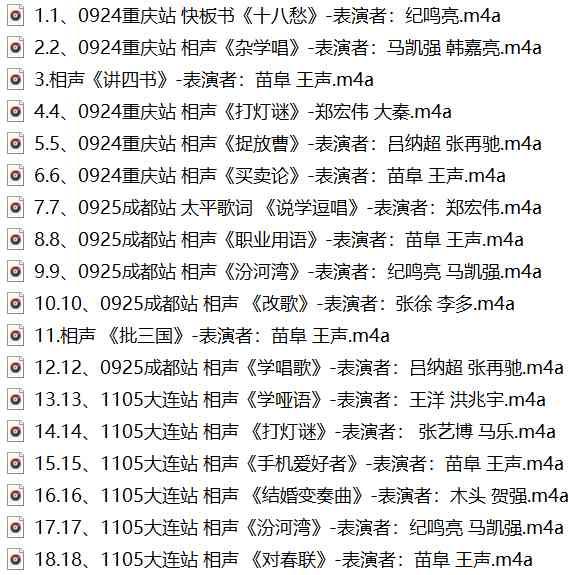 喜马拉雅VIP资源:2016苗阜王声青曲社相声全国巡演《第五季》 音频下载