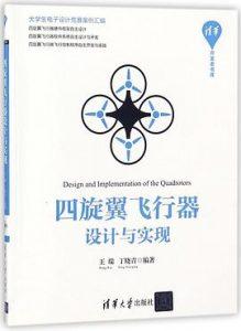 四旋翼飞行器设计与实现 PDF 电子版