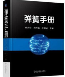弹簧手册 第3版 PDF电子版