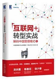 """""""互联网+""""转型实战:解码中国管理模式⑧ PDF 电子版"""