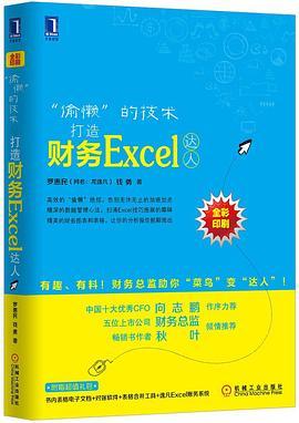 """""""偷懒""""的技术:打造财务Excel达人 PDF 电子版"""