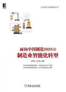 面向中国制造2025的制造业智能化转型 PDF 电子版
