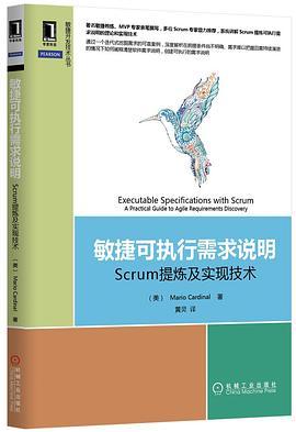 敏捷可执行需求说明:Scrum提炼及实现技术 PDF 电子版