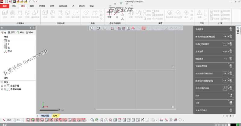 Geomaic design X 2016.1 中文破解版