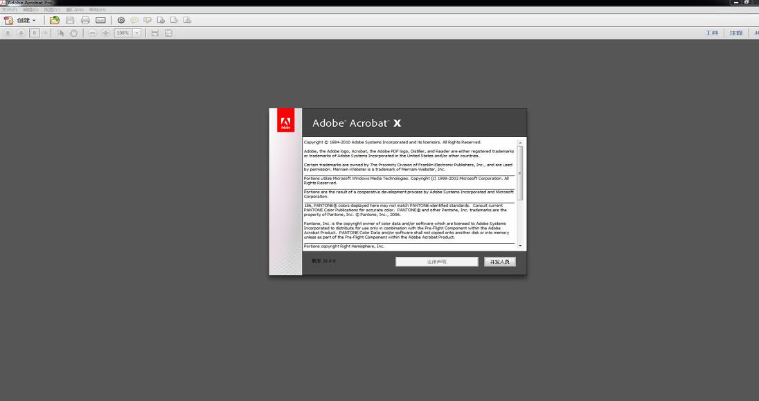 Adobe acrobat X Pro v10.0 中文破解版