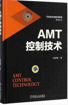 AMT控制技术 PDF 电子版