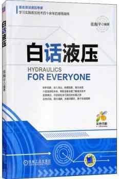白话液压 PDF 电子版