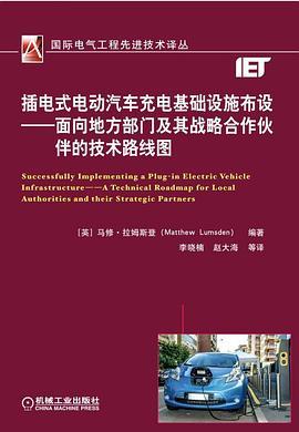 插电式电动汽车充电基础设施布设——面向地方部门及其战略合作伙伴的技术路线图 PDF 电子版