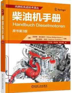 柴油机手册 原书第三版 PDF电子版