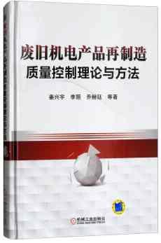废旧机电产品再制造质量控制理论与方法 PDF 电子版
