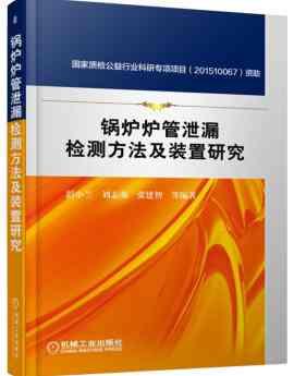 锅炉炉管泄漏检测方法及装置研究 PDF电子版