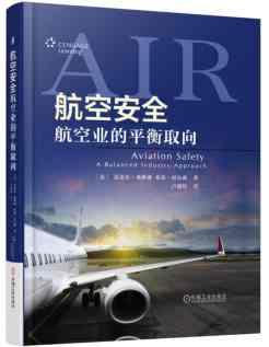 航空安全:航空业的平衡取向 PDF电子版