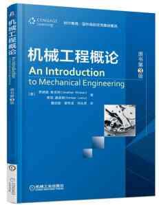 机械工程概论(原书第3版) PDF电子版