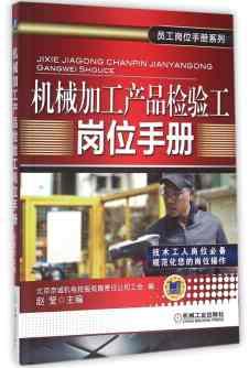 机械加工产品检验工岗位手册 PDF电子版