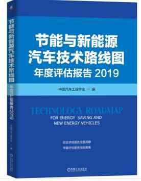 节能与新能源汽车技术路线图 PDF电子版