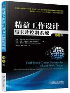 精益工作设计与卡片控制系统(翻译版) PDF电子版