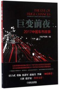 巨变前夜:2017中国车市故事 PDF电子版